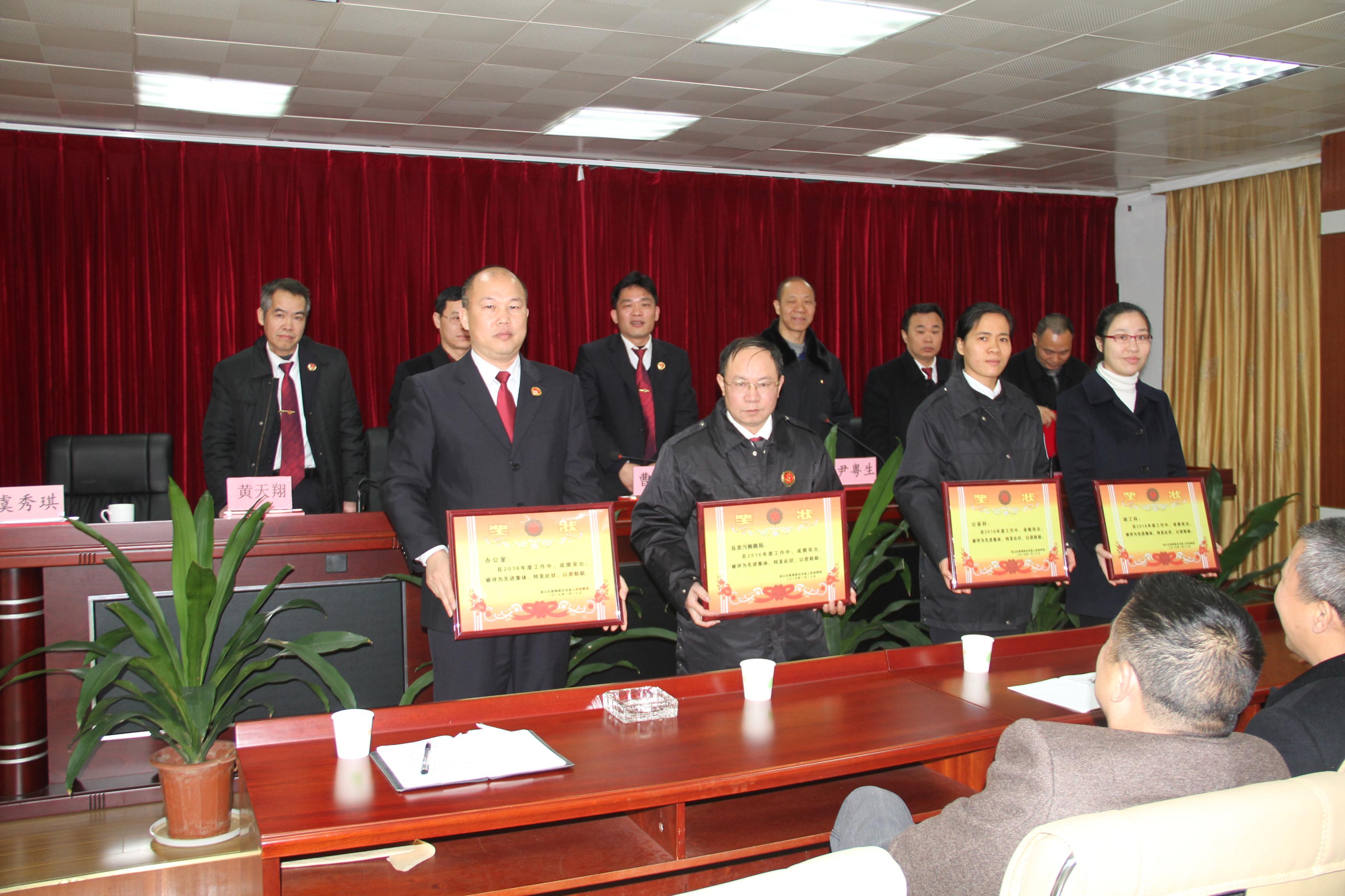 办公室,反贪污贿赂局,公诉科,政工科被评为先进集体